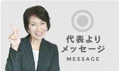 代表よりメッセージ